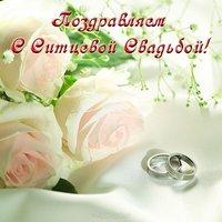 Открытка с днем ситцевой свадьбы