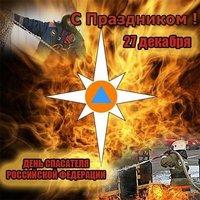 Открытка с днем спасателя мчс России