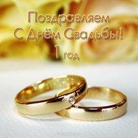 Открытка с днем свадьбы 1 год