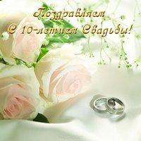 Открытка с днем свадьбы 10 лет совместной