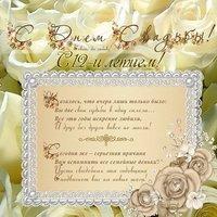Открытка с днем свадьбы 12 лет