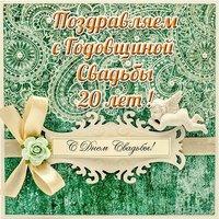 Открытка с днем свадьбы 20 лет
