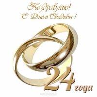 Открытка с днем свадьбы 24 года