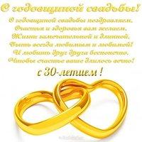 Открытка с днем свадьбы 30 лет поздравление