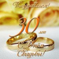 Открытка с днем свадьбы 30 лет
