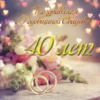 Открытка с днем свадьбы 40 лет