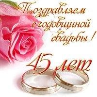Открытка с днем свадьбы 45 лет