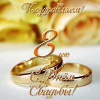 Открытка с днем свадьбы 8 лет