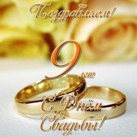 Открытка с днем свадьбы 9 лет