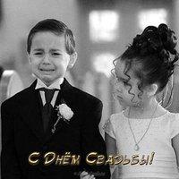 Открытка с днем свадьбы прикольная скачать бесплатно