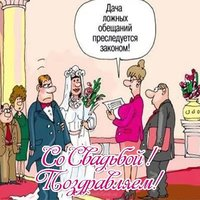 Открытка с днем свадьбы с поздравлением прикольная