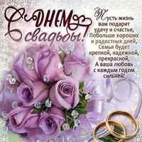 Открытка с днем свадьбы с пожеланиями