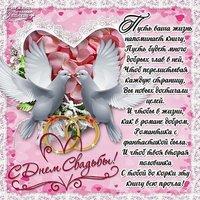 Открытка с днем свадьбы в стихах красивая