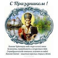 Открытка с днем святого Николая скачать бесплатно