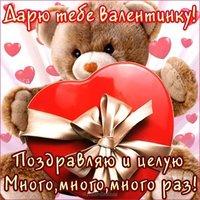 Открытка с днем Святого Валентина любимой девушке