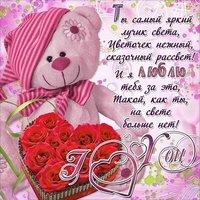 Открытка с днем Святого Валентина любимой жене