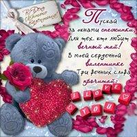 Открытка с днем Святого Валентина любимой женщине