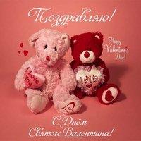 Открытка с днем Святого Валентина мишки