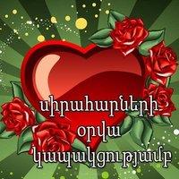 Открытка с днем Святого Валентина на армянском