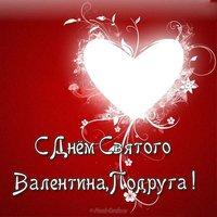Открытка с днем Святого Валентина подруге