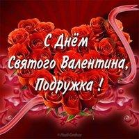 Открытка с днем Святого Валентина подружке