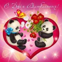 Открытка с днем Святого Валентина с мишками