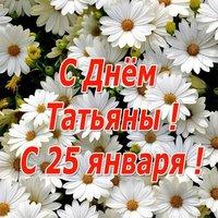 Открытка с днем Татьяны 25 января бесплатно