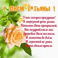 Открытка с днем Татьяны со стихами