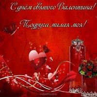 Открытка с днем Валентина для подруги