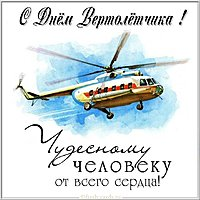 Открытка с днем вертолетчика