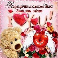 Открытка с днем влюбленных для любимого