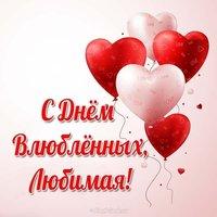 Открытка с днем влюбленных любимой