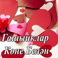Открытка с днем влюбленных на татарском языке