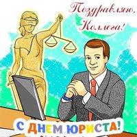 Открытка с днем юриста коллегам