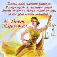 Открытка с днем юриста женщине
