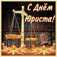 Открытка с днем юриста
