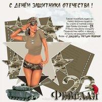 Открытка с днем защитника отечества мужчинам бесплатно