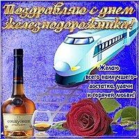 Открытка с днем железнодорожника бесплатная
