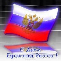 Открытка с днём единства России