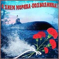 Открытка с днём подводника
