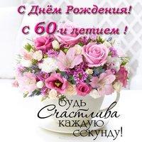 Открытка с днём рождения 60 лет женщине
