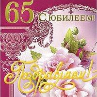 Открытка с днём рождения 65 лет женщине