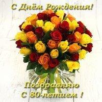 Открытка с днём рождения 80 лет женщине