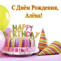 Открытка с днём рождения Алёна