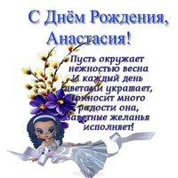 Открытка с днём рождения Анастасия