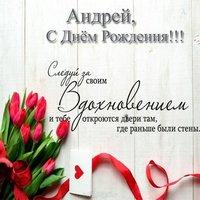 Открытка с днём рождения Андрей