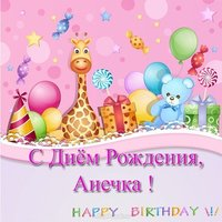Открытка с днём рождения Анечка