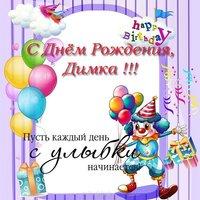 Открытка с днём рождения Димка