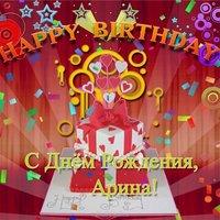 Открытка с днём рождения для Арины