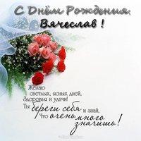 Открытка с днём рождения для Вячеслава